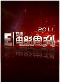 联合电影周刊 2011