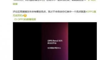OPPO Reno3系列5G手机将于12月26日在杭州发布