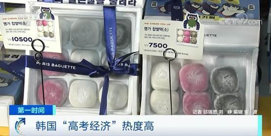 """韩国""""高考经济""""火爆 健康食品礼盒、防寒坐垫等卖得火"""