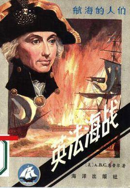 英法海战 图册
