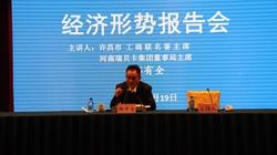 许昌市工商业联合会