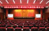 荔波县举办学习习近平精准扶贫思想示范培训班