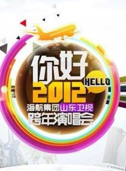 山东卫视2012跨年晚会