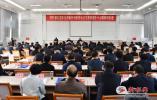 市管干部学习贯彻习近平 新时代正规博彩特色社会主义思想和党的十九大精神学习研讨班结业