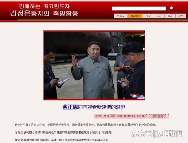 朝鮮官媒高調公開新型潛艇:噸位龐大、搭載潛射導彈、多個發射管