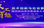 """""""人工智能创新大讲堂""""9月8-9日北京举行"""