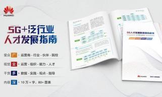 华为同多家产业伙伴联合在线发布《5G人才发展新思想白皮书》