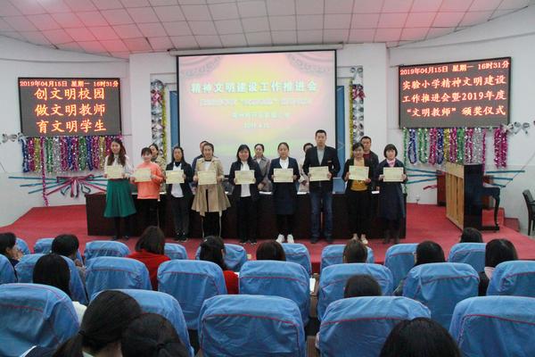 郑州经开区实验小学举行文明教师颁奖仪式