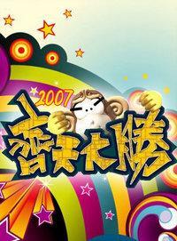 齐天大胜 2007