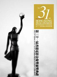 第31届香港电影金像奖