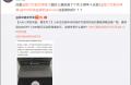 官方辟谣!华米科技并无 区块链 计划 但7月9日会发币