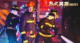 《烈火英雄》:主流大片向消防员致敬