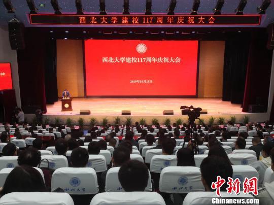 """西北大学庆建校117周年 校长:永葆""""敢为天下先""""的勇气和智慧"""