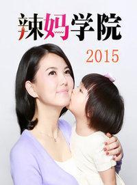 辣妈学院 深圳卫视 2015
