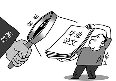 把学位论文写在中国大地上