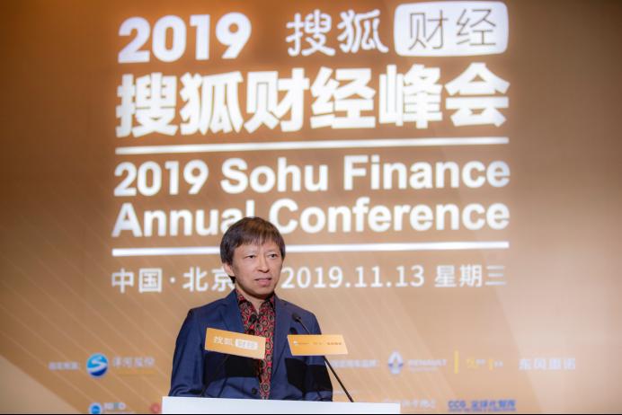 2019搜狐财经峰会开幕 朱光耀、海闻等行业大咖共话经济发展新机遇