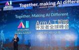 现场|智芯原动亮相Arm人工智能开发者全球峰会