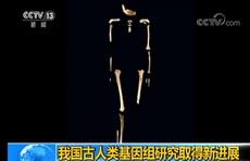 我国古人类基因组研究取得新进展