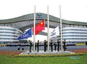 中国商飞举行总部新大楼搬迁入驻升旗仪式