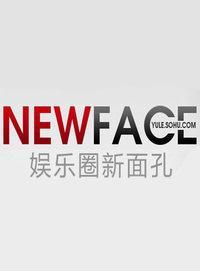搜狐NEWFACE 2011