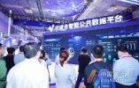 呈現新氣象邁出新征程 世界數字經濟大會暨第十一屆智博會閉幕