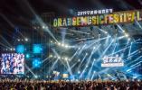 音乐点亮甬城夜空 宁波香橙音乐节昨晚开唱