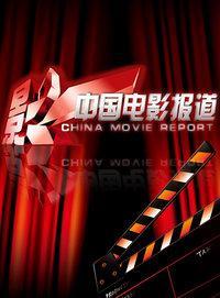 中国电影报道 2012