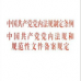 中國共産黨黨內法規和規範性文件備案規定