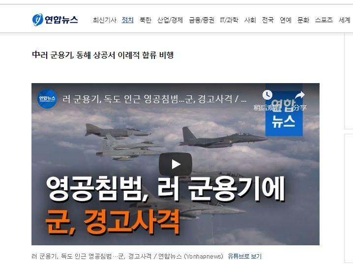 周邊突發!韓戰機向俄軍機開火示警