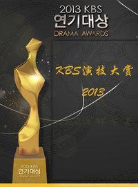 KBS演技大赏 2013