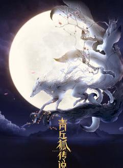 青丘狐传说 DVD版