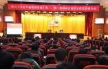 阿里地区召开学习《习近平谈治国理政》 第一、第二卷活动自治区示范宣讲报告会