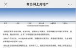青岛发布地产新规 网传版本中的限购松绑内容被取消