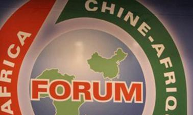2018 Beijing Summit of the Forum on China-Africa Cooperation to be held on Sept. 3 and 4