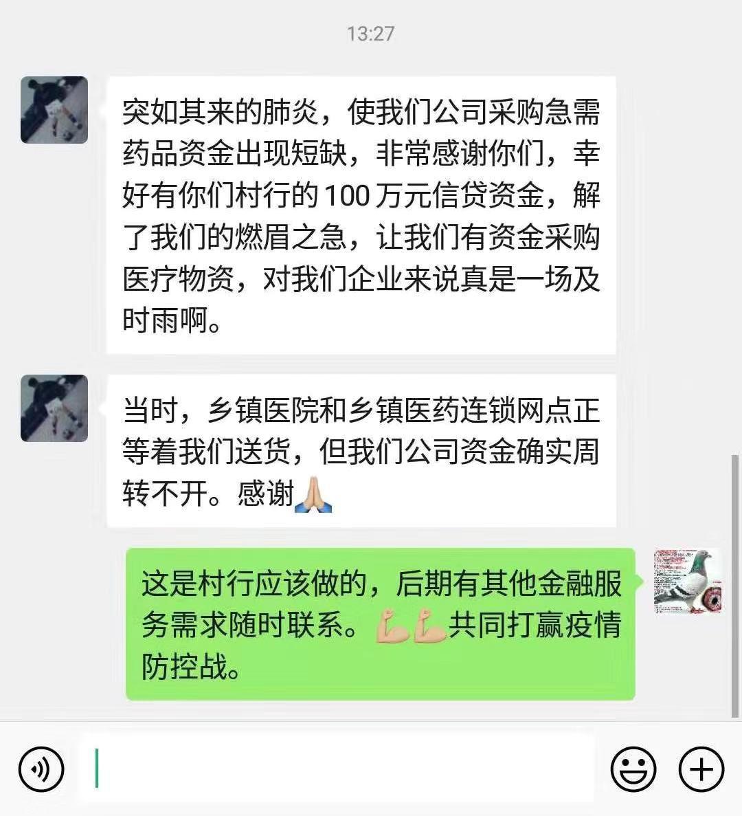 """""""钱荒""""企业不喊""""渴"""" 恒丰银行成都分行为中小微企业撑起""""保护伞"""""""