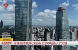 全球城市竞争力发布,江苏9城进入200强