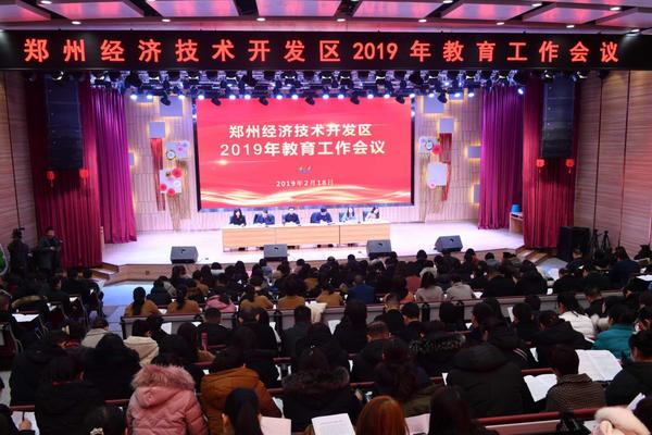 奋力书写品质教育新篇章,郑州经开区召开2019年教育工作会