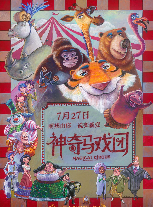 神奇马戏团:动物饼干