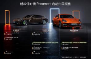 豪华轿车新款 Panamera 全球同步首发 中国市场启动预售