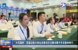 """""""大花园杯""""四省边际大学生创意设计大赛开锣"""