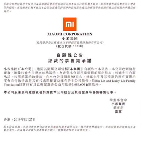 小米总裁林斌套现超3.7亿港元,网民称可理解但很失望