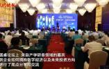行業大咖齊聚圓桌論壇,論道數字經濟和投資市場