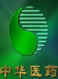 中华医药 2015