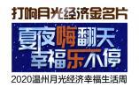 五大会场亮点剧透!2020温州月光经济幸福生活周本周六启动