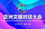 """探访亚文会嘉年华彩排!温籍总导演带你看""""重头戏"""""""