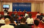 天津滨海新区:加快现代化海滨城市建设