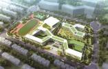 今年9月,未来科技城又有一批学校将投入使用