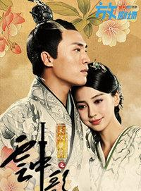 大汉情缘之云中歌 DVD版