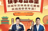 """金华市网上年货节""""春节不打烊"""""""