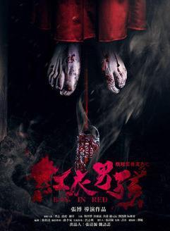 阴阳实录:红衣男孩